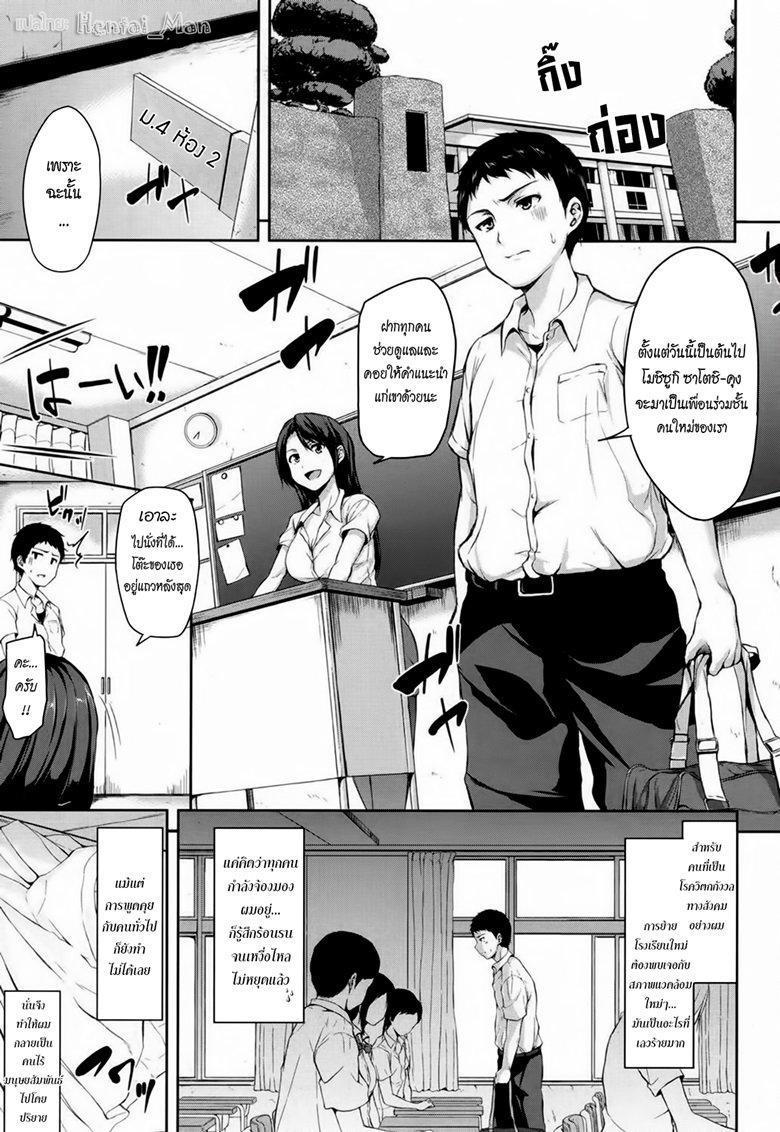 อ่านการ์ตูน เศร้าใจจริง แอบปิ๊งยอดหญิงจิตป่วน 1 – [Tachibana Omina] Zannen na Heroines | Regrettable Heroines Ch.1 ภาพที่ 5