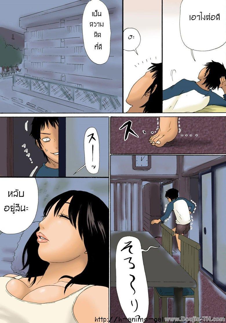 อ่านการ์ตูน ลักหลับแม่ – [Kiyokawa Zaidan] While Mommy Is Sleeping ภาพที่ 3