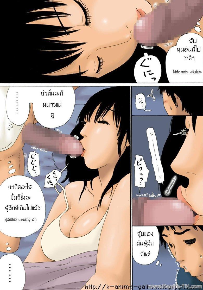 อ่านการ์ตูน ลักหลับแม่ – [Kiyokawa Zaidan] While Mommy Is Sleeping ภาพที่ 5