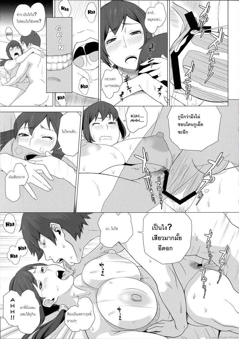 อ่านการ์ตูน ความปรารถนาของภรรยา – (COMIC1☆7) [Butagoya (Kemigawa Mondo)] Mesu Zuma Nikuyoku Kousai | A Wife\'s Lust Life ภาพที่ 10